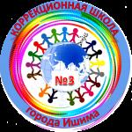 Муниципальное автономное общеобразовательное учреждение Коррекционная школа № 3 города Ишима